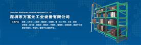深圳市万富元工业设备有限公司Logo