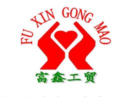 临沂市富鑫工贸有限公司Logo