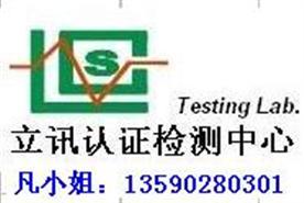 深圳市立讯技术产品服务有限公司Logo