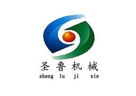 曲阜市圣魯機械廠Logo