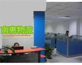 苏州南惠货运有限公司Logo