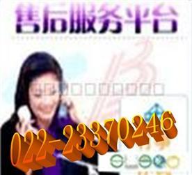 天津津民生家电维修服务有限公司Logo