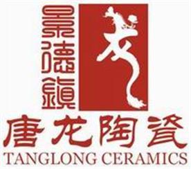 中国景德镇唐龙有限公司Logo