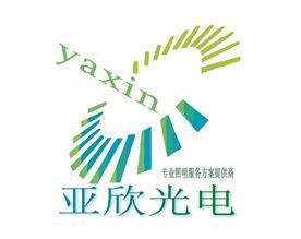 西安亚欣光电科技有限公司Logo