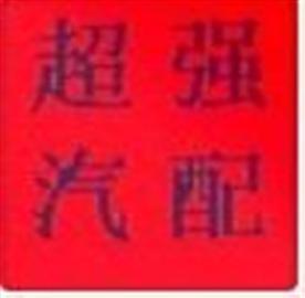 广州超强汽配有限公司Logo