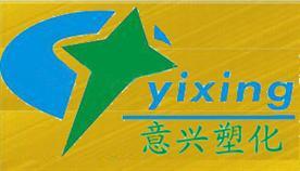 東莞市意興塑化有限公司Logo