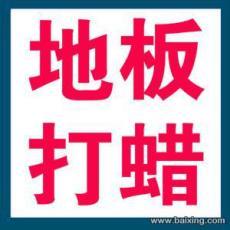 上海浦东区三林磨地板 地板打水蜡