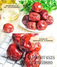 有机红枣价格 有机大枣厂家 灵宝有机大枣