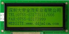 lcd12864液晶顯示屏