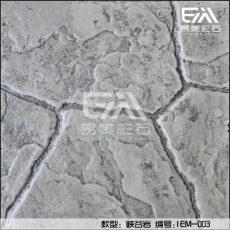 仿石壓模 水泥仿石地面 仿石路面