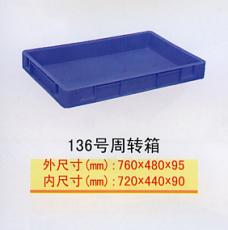 天津塑料周转箱吉林塑料周转箱唐山塑料箱子
