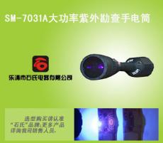 365nm紫外光勘查灯 高质量紫外线手电筒