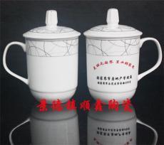 會議陶瓷杯子定做 景德鎮會議杯子