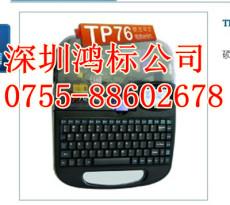 TP60i線號機