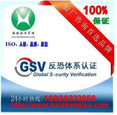 東莞GSV認證