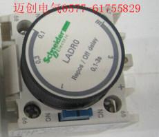 LADR0 0.1-3S 接觸器延時模塊 斷電延時