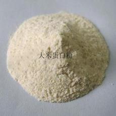 供應出口級大米蛋白粉