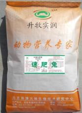 北京肉兔預混料廠家