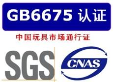办理GB6675证书要多长时间