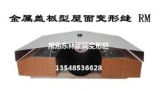 湖南长沙建筑变形缝伸缩缝屋面金属盖板型RM