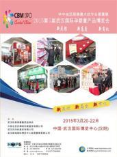 2015武漢尿片尿布尿不濕紙尿褲展覽會