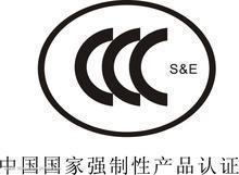 电风扇CCC认证 CE认证