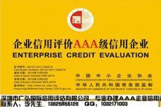 企业AAA信用认证