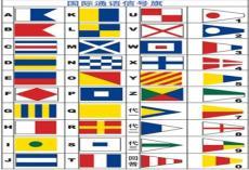 船用國際信號旗