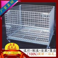 南京仓储笼厂家直销折叠式仓储笼