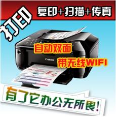 佳能正品 MX518 打印機 復印 掃描 傳真