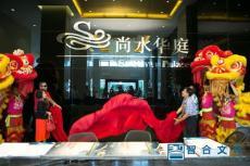 智合文化 樓盤開盤慶典活動案例