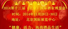 2014第十三屆 北京 國際酒業博覽會
