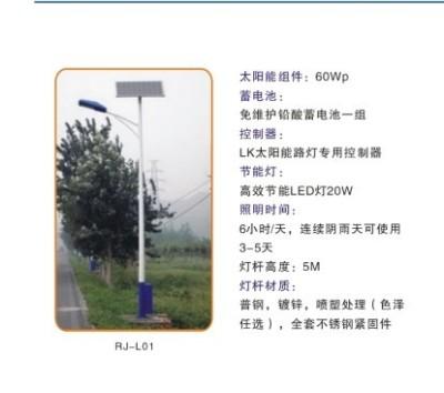 华能专业太阳能路灯 图片价格