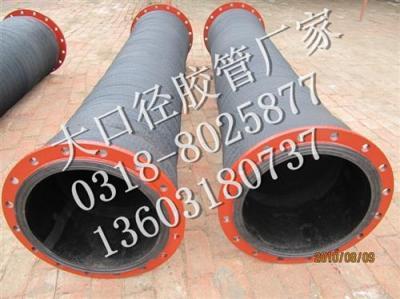 耐油耐磨大口径胶管