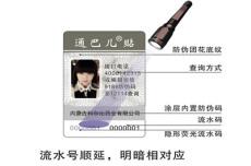 供应隐形荧光防伪标签