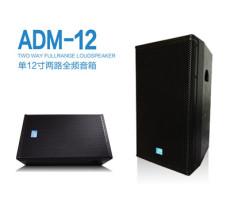 供应德国AD音箱ADM-12两路全频专业音箱
