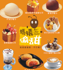 广州蛋糕品牌 蚂蚁偷甜起司蛋糕美味又滋补