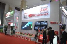 2015北京外匯交易展