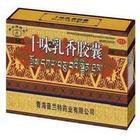 十味乳香* * 价格80元/盒 生产商 哪里卖