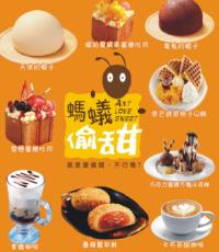 广州加盟蛋糕店要多少钱 蚂蚁偷甜起司蛋糕