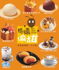 廣州蛋糕怎么做的螞蟻偷甜起司蛋糕香味四溢
