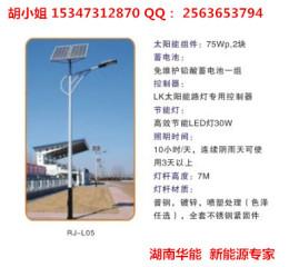 益阳太阳能路灯