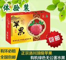 陕西洛川苹果直销 原产地正宗洛川苹果