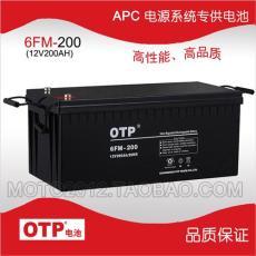 供應原裝正品OTP蓄電池6FM-200 12V200AH