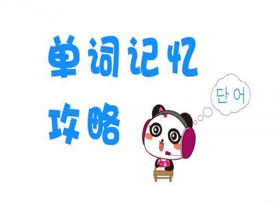 韩语单词记忆拓展训练图片