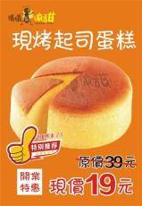 广州蛋糕连锁店 蚂蚁偷甜起司蛋糕市场前景